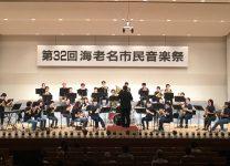 【第32回 海老名市民音楽祭】に出演(2017/9/10).