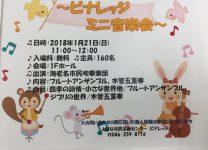 【ビナレッジ ミニ音楽会】に出演(2018/01/21).