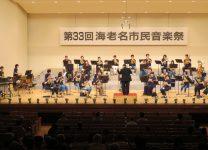 【第33回 海老名市民音楽祭】に出演(2018/9/16).